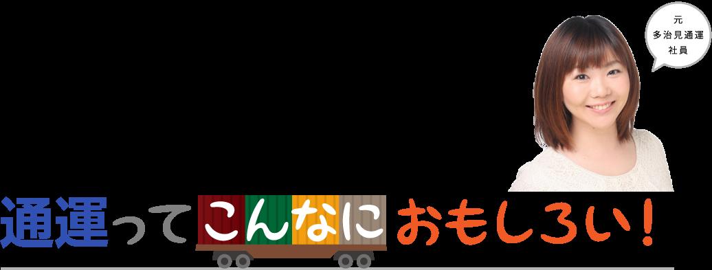 鉄道アーティスト・鉄等コンテナアドバイザー小倉沙耶の通運ってこんなにおもしろい!