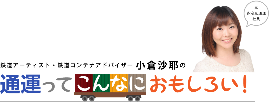 鉄道アーティスト・鉄道コンテナアドバイザー小倉沙耶の通運ってこんなにおもしろい!